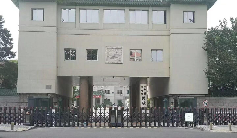 国家民政局